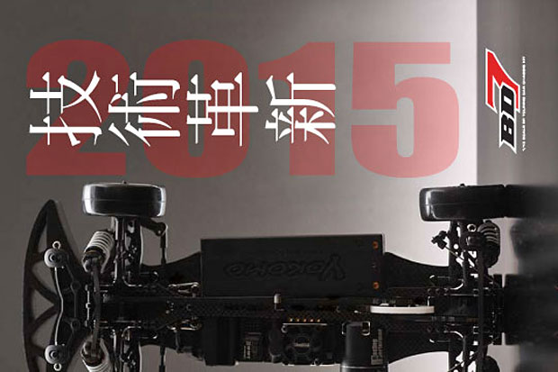 Yokomo-BD7-2015-2